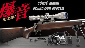 Marui VSR Sound Gun System